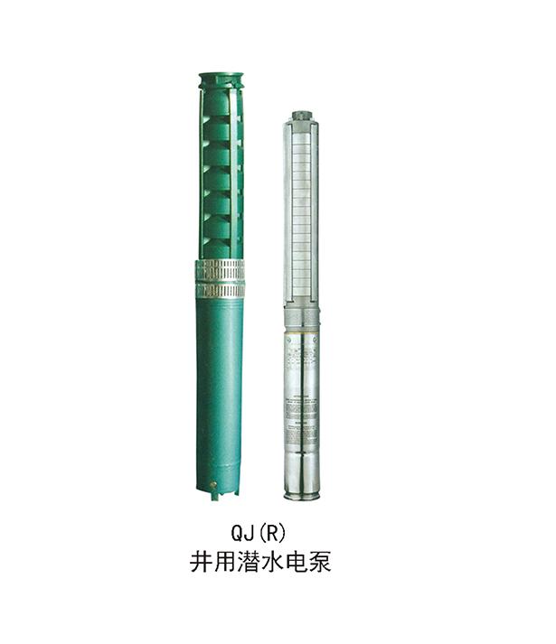 QJ(R)井用潜水电泵
