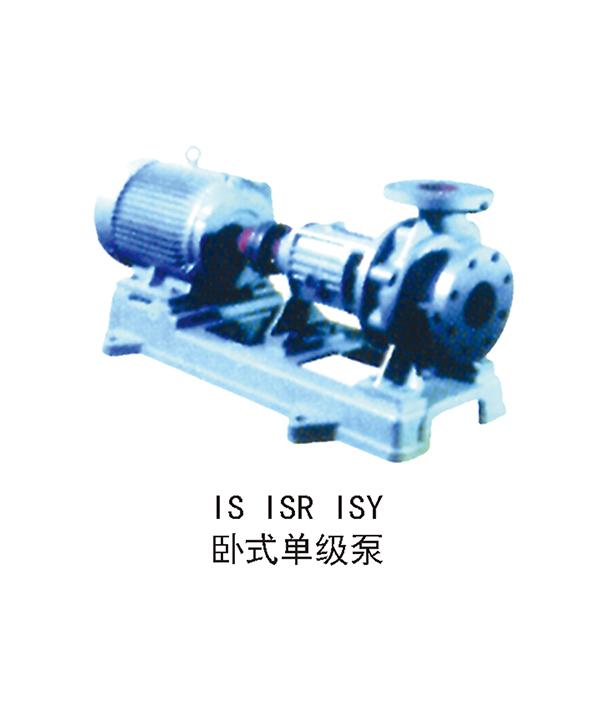 IS ISR ISY卧式单级泵