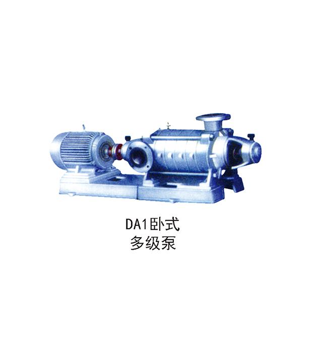 DA1卧式多级泵