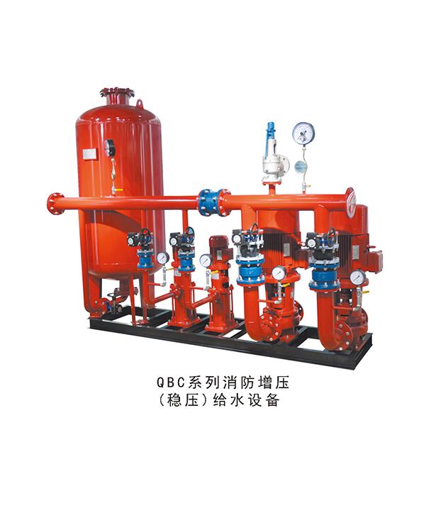 QBC系列消防增压(稳压)给水设备