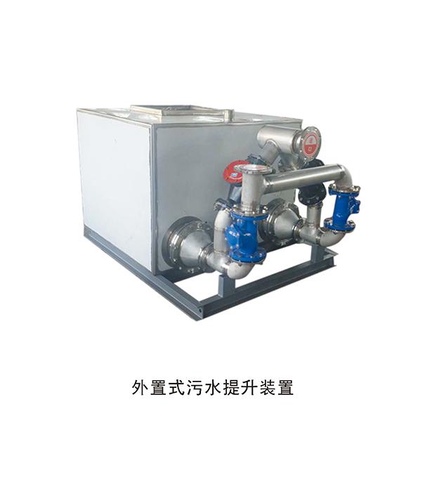 外置式污水提升装置