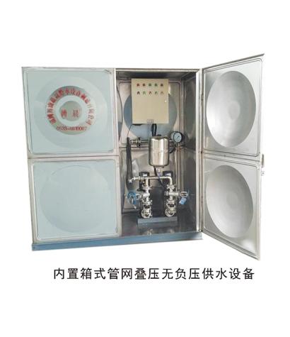 内置箱式管网叠压无负压供水设备