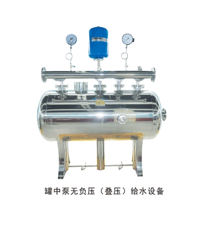 罐中泵无负压(叠压)给水设备