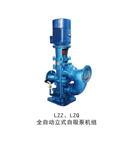 LZZ,LZQ全自动立式自吸泵机组