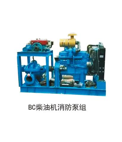 BC柴油机消防泵组