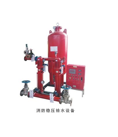 消防稳压给水设备