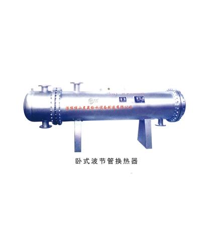 卧式波节管换热器