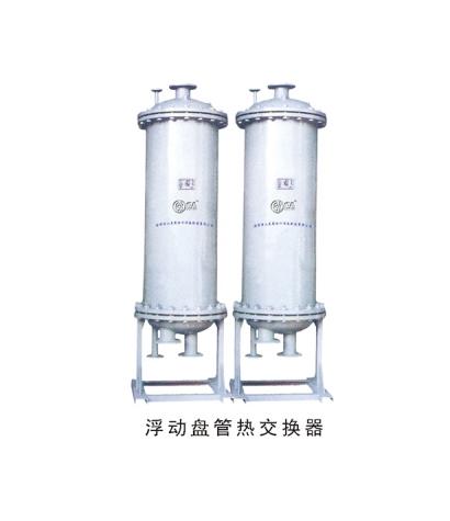 浮动盘管热交换器