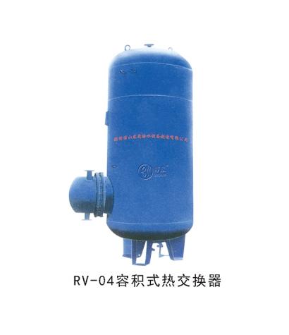RV-04容积式热交换器
