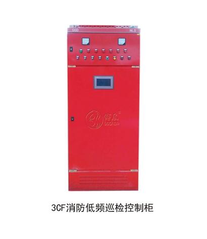 3CF消防低频巡检控制柜