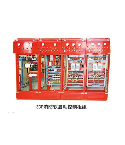 3CF消防软启动控制柜组