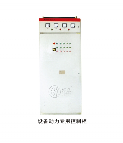 设备动力专用控制柜
