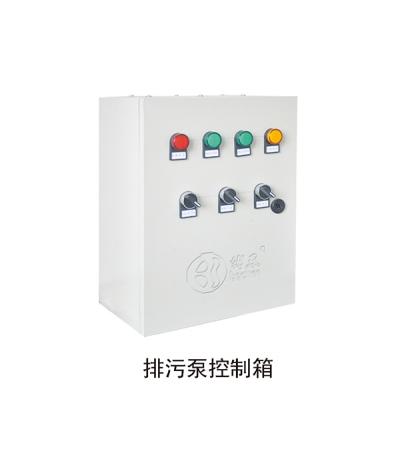 排污泵控制箱