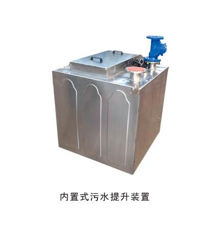 内置式污水提升装置