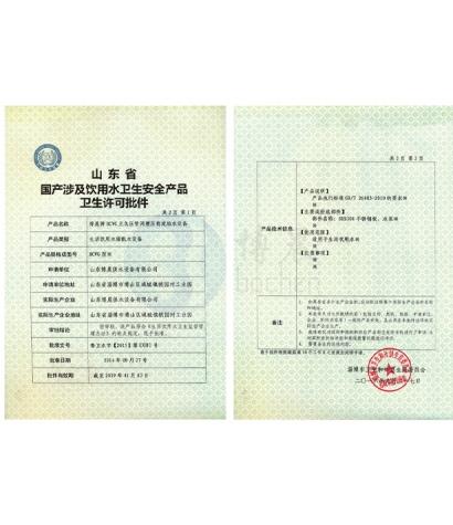 国家涉及饮用水卫生安全产品卫生许可批件