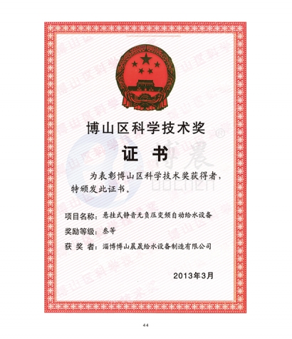 博山区科学技术奖证书