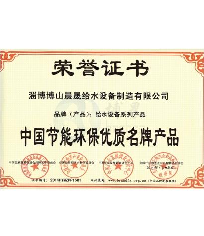 中国节能环保优质名牌产品